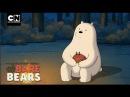 We Bare Bears | Sooner or Later | Cartoon Network