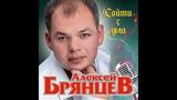 Алексей Брянцев - Сойти с ума ПРЕМЬЕРА 2018