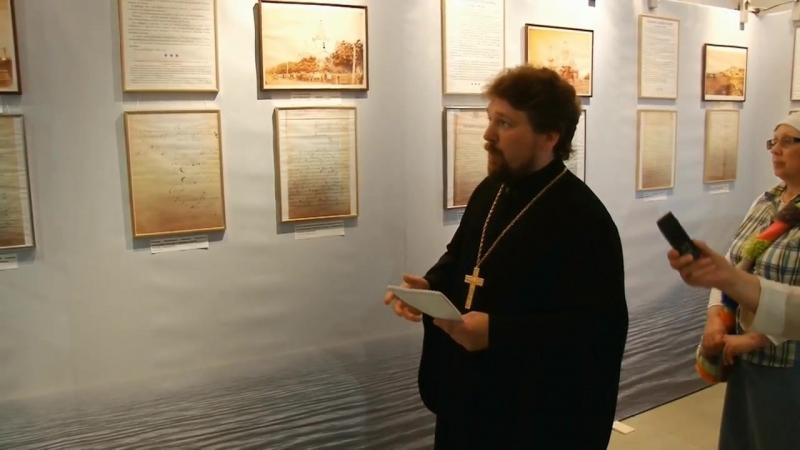 «Православная миссия коренным народам Севера во второй половине XIX – начале ХХ веков»