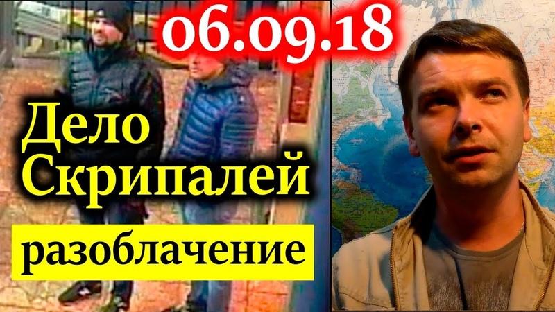 Дело Скрипалей - найдены виновные. Кремль заметает следы? 06.09.18