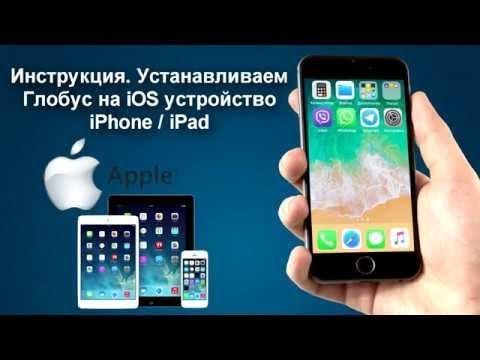 Устанавливаем Глобус на iOS устройство iPhone iPad