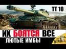 ЭТИ ИМБЫ ЛОМАЮТ ИГРУ ЛУЧШИЕ ТЯЖИ 10лвл в World of Tanks