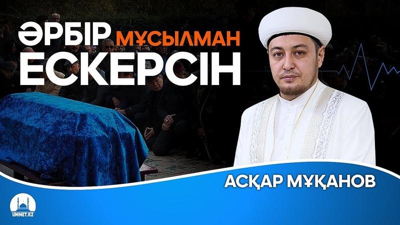 Бесін уағызы | Әрбір мұсылман ескерсін | Асқар Мұқанов | www.ummet.kz