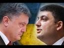 Страшный Скандал! Гройсман и Порошенко- очень СТРАШНОЕ видео! Коррупция на таможне.