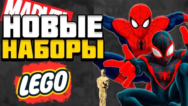 LEGO Мстителей 4 Человек Паук Вдали от дома XMen