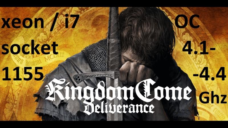 Xeon i7 (4 ядра 8 потоков) сокет 1155 в разгоне (4,1-4,4 Ghz), Kingdom Come Deliverance
