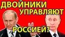 Двойники Путина Управляют Россией Анекдоты От Путина