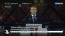 Новости на Россия 24 • Победа Макрона - новая страница в истории политики Франции