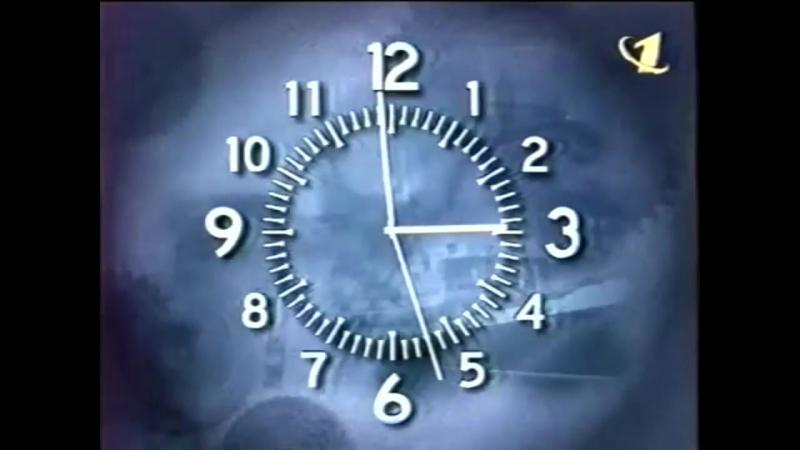 Часы канала со звуком (ОРТ, 01.01.1997 - 30.09.2000)