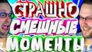СМЕШНЫЕ МОМЕНТЫ С KUPLINOV PLAY [Mortal Kombat 11, Pacify, Draw Rider 2, When The Darkness Comes]