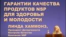 Л.Хаммонз (производствоNSP): Почему NSP - мировой лидер в производстве лучших натуральных БАД к пище