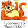 "Турагентство ""Рыжий Кот"""