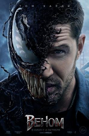 Веном (2018) — трейлеры, даты премьер — КиноПоиск » Freewka.com - Смотреть онлайн в хорощем качестве