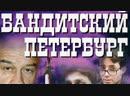 🎬 Бандитский Петербург. Арестант 4 сезон