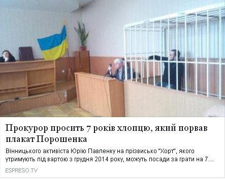 Судья Печерского суда Тарасюк блокирует расследования по делу Пшонки, - прокурор Донской - Цензор.НЕТ 7084