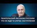 Телеведущий популярно объяснил русским последствия наступления на Украину