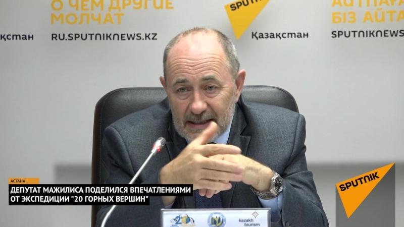 Казахстанский депутат: горы – это кайф и прелесть