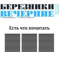 Подать объявление в газету березники вечерние официальный сайт пправительства по вологодской области вакансий