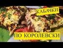 Кабачки самый вкусный рецепт Кабачок по Королевски