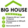 Big House Hostel/ Хостел Сургут,Аренда,Комната