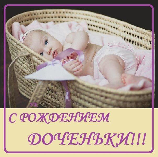 Поздравления тёте с рождением дочери