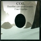 Coil альбом Пособие для начинающих: Глас сéребра