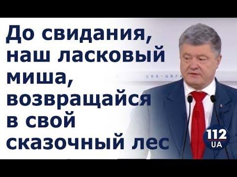 Порошенко в очередной раз попрощался с Россией