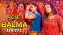 Balma - Lyrical | Pataakha | Sanya Malhotra Radhika Madan | Rekha Bhardwaj Sunidhi Chauhan