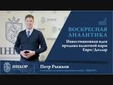Петр Рыжков-инвестиционная идея продажа валютной пары Евро-Доллар