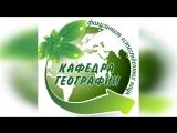 Кафедра географии ЛНУ имени Тараса Шевченко