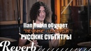 Ilan Rubin обучает игре The Crunge Led Zeppelin John Bonham