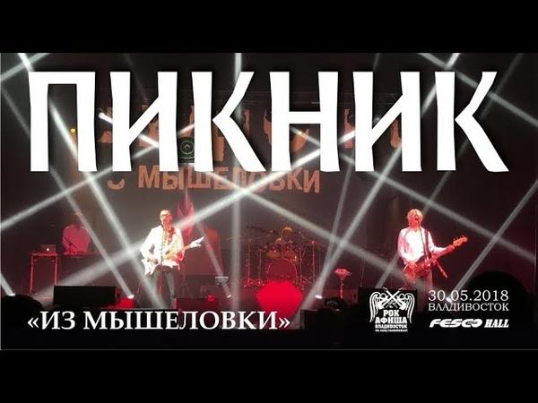 Пикник - Из мышеловки (Live, Владивосток, 30.05.2018)