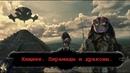 Хищник Пирамиды и драконы