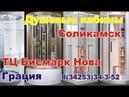 Соликамск душевые кабиныТЦ Бискарк Нова магазин Грация