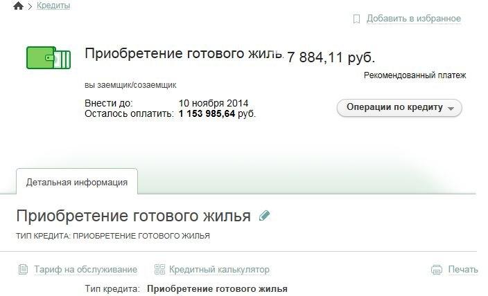 Предлагают дистанционный кредит в российском
