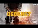 Фильм Особист 27 серия
