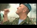 А. Буйнов - ВДВ - С неба привет