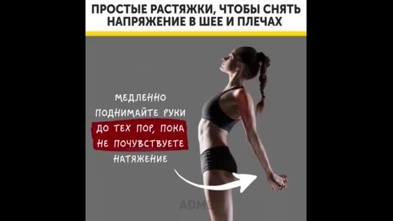 Простые растяжки от боли в шее и плечах