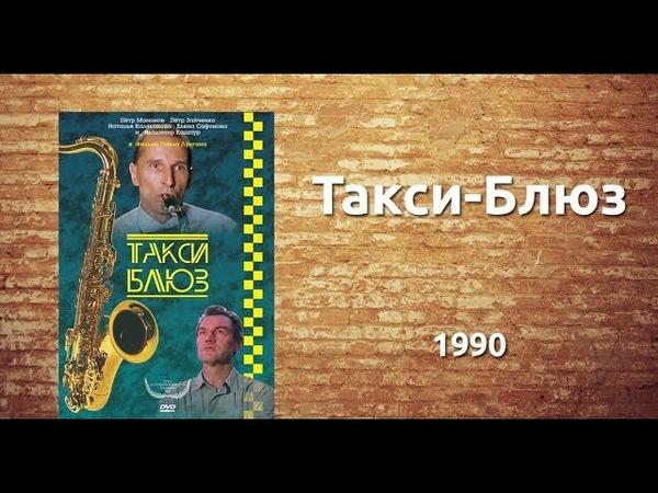 х ф Такси Блюз реж Павел Лунгин 1990 HD1080p