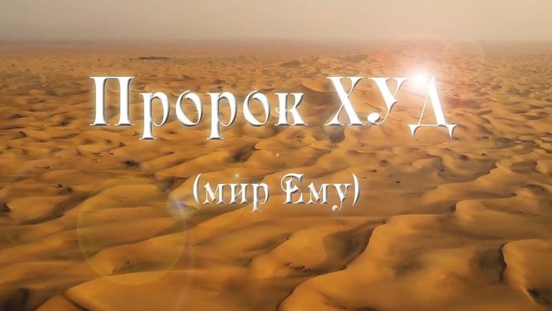 Пророк Нух | Истории пророков | Камиль Ларин