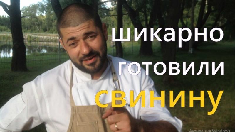 Шеф-повар Эдуард Погосов. Отзыв о свинине от ФХ Солнечная БуткА