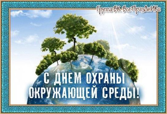 Всемирный день охраны окружающей среды 2017 поздравления