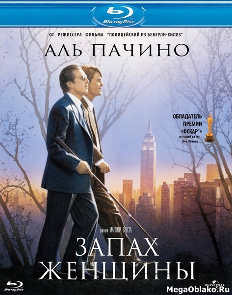 Запах женщины / Scent of a Woman (1992/BDRip/HDRip)