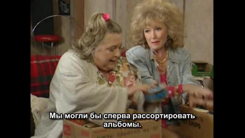 Соблюдая приличия/Keeping Up Appearances/5 сезон 10 серия/Русские субтитры/Для друзей и близких!