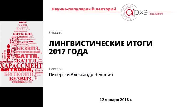 Александр Пиперски- Лингвистические итоги 2017 года
