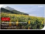 10 необычных мест России. Часть 2    Туту.ру Live #21