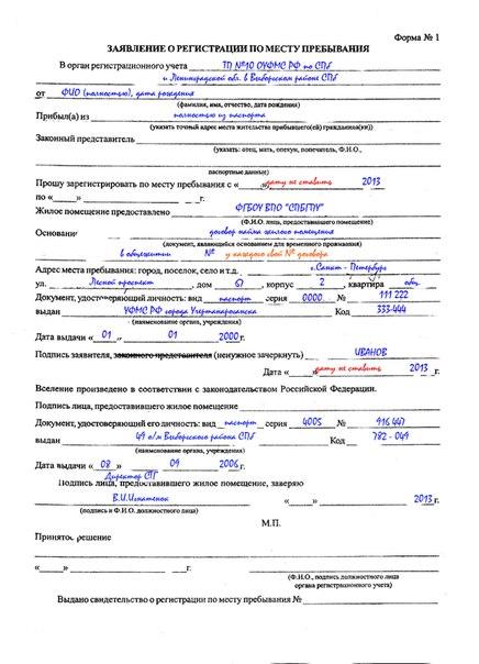 форма заявления р13001 новая скачать бесплатно