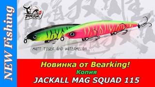 Новинка от Bearking! Копия воблера JACKALL MAG SQUAD 115. Новые цвета у Bearking!