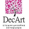 """Студия дизайна интерьера """"DecArt"""" Уфа"""