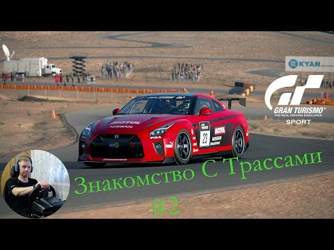 Знакомство С Трассами 2 | Gran Turismo SPORT Logitech G29 Driving Force